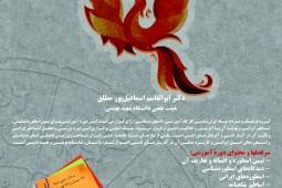 «اسطورهشناسی و اسطورههای ایرانی» بررسی میشود