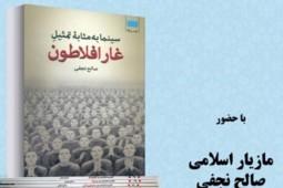 صالح نجفی و مازیار اسلامی از فیلم به مثابه فلسفه میگویند