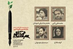 نتایج نهایی پویش انتخاب آتیه داستان ایرانی اعلام شد