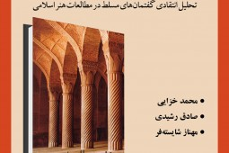 بررسی کتاب «هنر پیرا اسلامی» در سرای اهل قلم