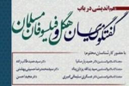 نشست «گفتگوی میان هگل و فیلسوفان مسلمان» برگزار میشود