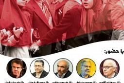 همایش یک روزه «بازخوانی آرا و نظریههای جامعهشناسی در باب انقلاب اسلامی ایران»