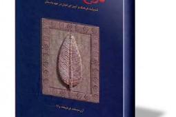 رونمایی از «تاریخ اندیشه ایرانی» در اصفهان