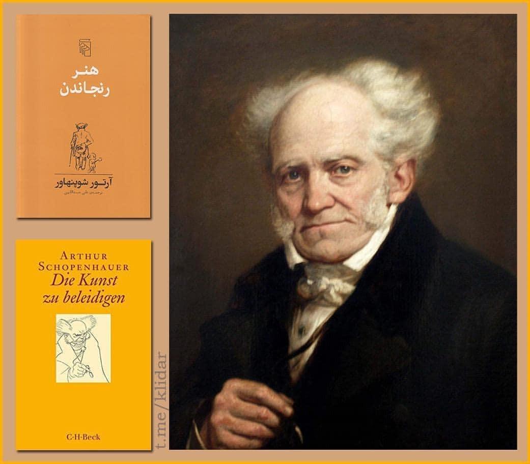 works of arthur schopenhauer schopenhauer arthur