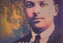 First Persian book on Lev Vygotsky out