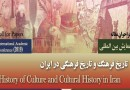 Tehran to host Intl. Conference on History of Culture ‎