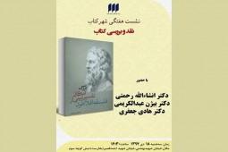 بررسی امکان تفسیر دینی از فلسفه افلاطون