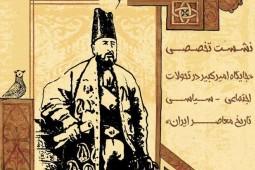 جایگاه امیرکبیر در تحولات اجتماعی- سیاسی تاریخ معاصر ایران