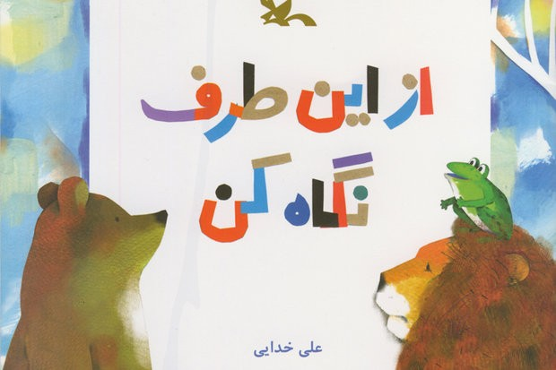 Illustrated children book translated to English