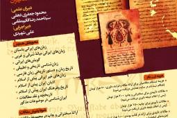 فراخوان مقاله برای دومین همایش ملی دوسالانه فرهنگ و زبانهای باستانی ایران