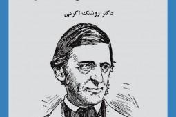 برگزاری نشست «رالف والدو امرسن و شعر فارسی»