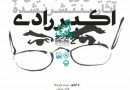 Iranian playwright's unpublished works to be unveiled