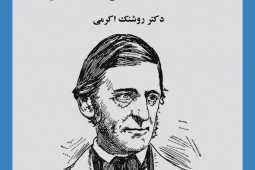 Literati House to hold meeting on Waldo Emerson ‎