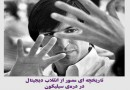 ‎'Fearless Genius' on Steve Jobs available in Persian