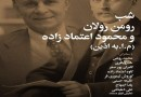 Tehran program to commemorate Romain Rolland and Beh-Azin ‎