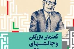 «گفتمان بازرگان و چالشهای چهل سالگی انقلاب» برگزار میشود