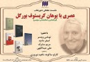 Swiss Iranologist's work to be reviewed in Tehran ‎