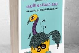 آنتولوژی داستان مدرن ایرانی در قاهره منتشر شد