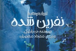 ‎'The Stone Child' at Iranian bookstores