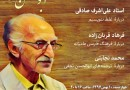 Literature scholar Abolhassan Najafi to be commemorated