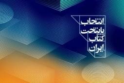 20 نامزد کسب عنوان پایتخت کتاب ایران معرفی شدند