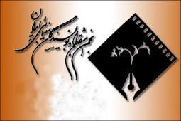ششمین جشنواره نوشتار سینمایی فراخوان داد