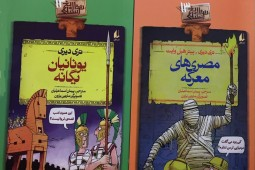 Two books by Terry Deary reach Iranian bookstores