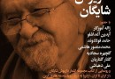 "‎""Night of Dariush Shayegan's Poetry"" to be held‎"