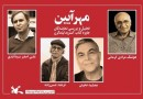 Iranian nominees of Astrid Lindgren Award to be honored ‎
