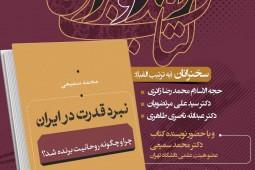 نقد و بررسی کتاب «نبرد قدرت در ایران» در خانه اندیشمندان