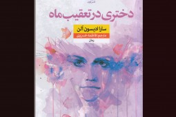 Addison Allen's novel printed in Persian