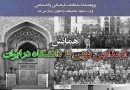 From Modern Schools to Universities in Iran Conference due ‎