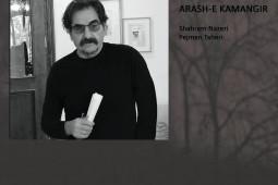 «آرش کمانگیر» سیاوش کسرایی با صدای شهرام ناظری منتشر شد