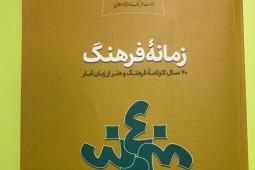 کارنامه 40 ساله فرهنگ و هنر از زبان آمار منتشر شد