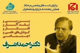 نقد و بررسی آثار و افکار و کوششهای علمی و اجتماعی احمد اشرف