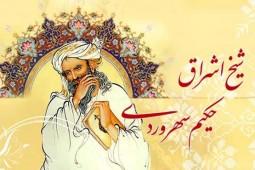 شیخ اشراق؛ پایهگذار مکتبی نوین در فلسفه و حکمت