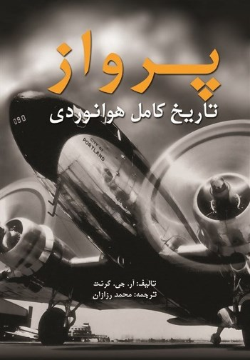 ‎'Flight: The Complete History' available in Persian