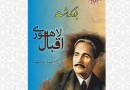 Iqbal Lahouri to be commemorated in Tehran