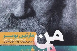 ‎'I and Thou' by Martin Buber reviewed ‎