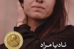 Nobel winning 'The Last Girl' unfolds horrific crimes