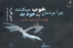 Debbie Ford's work at Iranian book market ‎