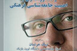 Leuven University Professor Houtman to deliver lecture in Tehran