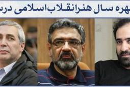 معرفی نامزدهای نهایی جایزه چهره سال هنر انقلاب اسلامی