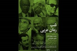 "‎""Night of Arabian Novel"" to be held in Tehran"
