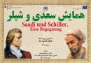 "‎""Sa'di and Schiller Conference"" due in Tehran"