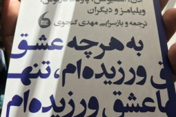 Book features works by English language poets in Persian