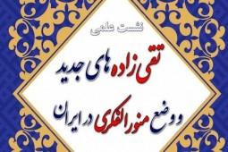 نشست «تقیزادههای جدید و وضع منورالفکری در ایران» برگزار میشود