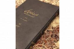 مجلد سوم فهرست نسخههای عکسی منتشر شد