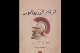 ترجمه اثری کمتر خوانده شده از شکسپیر