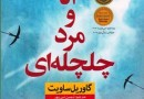 ‎'Anna and the Swallow Man' available to Iranian readership